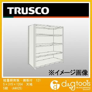 トラスコ 軽量棚背板・ 側板付 1215×315×1204 天地5段 (44V25)