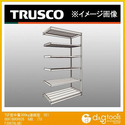 トラスコ TUF型中量300kg連結型 H2100X1800X626 6段  TUF30076L6B
