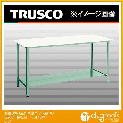 トラスコ 軽量300kg立作業台ポリ天板1800x900下棚板付  HAE1809LT2
