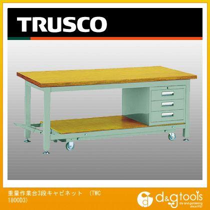 トラスコ 重量作業台3段キャビネット  TWC1800D3