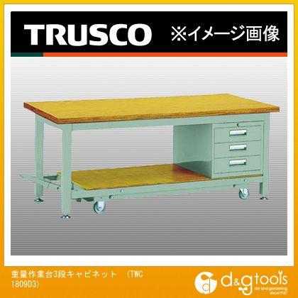 トラスコ 重量作業台3段キャビネット  TWC1809D3