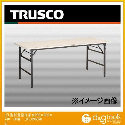 トラスコ UFL型折畳型作業台900×600×740 DG色  UFL0960NDG