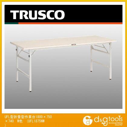 トラスコ UFL型折畳型作業台1800×750×740 W色  UFL1875NW