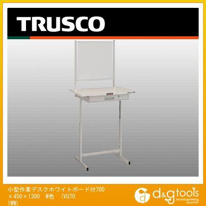 トラスコ 小型作業デスクホワイトボード付700×450×1300 W色  VU701WW