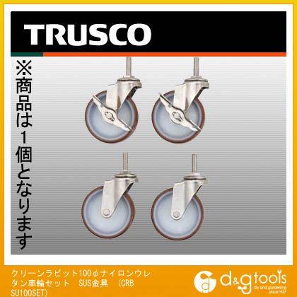 トラスコ(TRUSCO) クリーンラビットΦ100ナイロンウレタン車輪セットSUS金具 260 x 207 x 90 mm CRBSU100SET