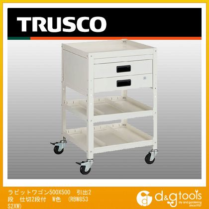トラスコ(TRUSCO) ラビットワゴン500X500引出2段仕切2段付W色 RBW853S2XW