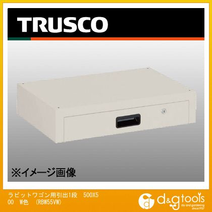 トラスコ(TRUSCO) ラビットワゴン用引出1段500X500W色 515 x 515 x 114 mm RBW55VW