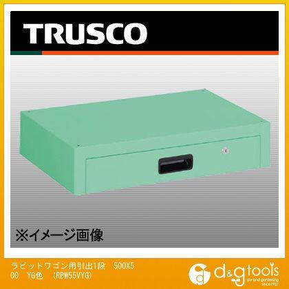 トラスコ(TRUSCO) ラビットワゴン用引出1段500X500YG色 510 x 510 x 145 mm RBW55VYG