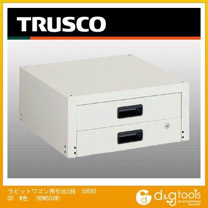 トラスコ ラビットワゴン用引出2段 500X500 W色  RBW55XW