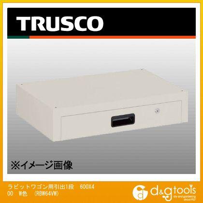 トラスコ(TRUSCO) ラビットワゴン用引出1段600X400W色 610 x 420 x 155 mm RBW64VW