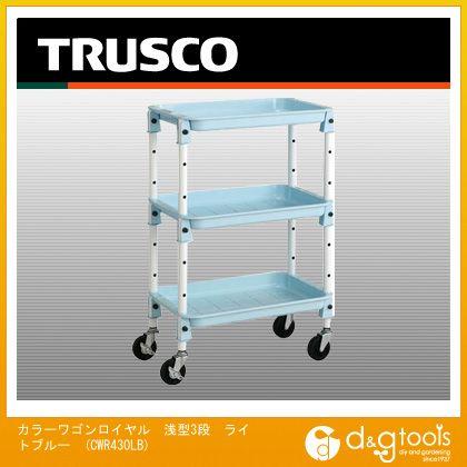 トラスコ(TRUSCO) カラーワゴンロイヤル浅型3段ライトブルー 703 x 343 x 305 mm CWR430LB