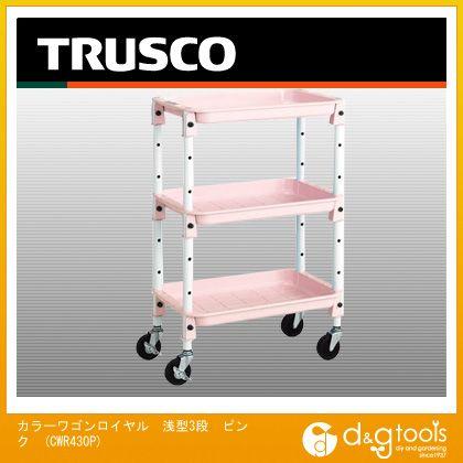 トラスコ(TRUSCO) カラーワゴンロイヤル浅型3段ピンク 695 x 335 x 298 mm CWR430P