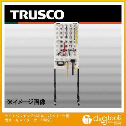トラスコ(TRUSCO) ライトパンチングパネルパネリーナ両面式キャスター付 932 x 504 x 54 mm TUR2C