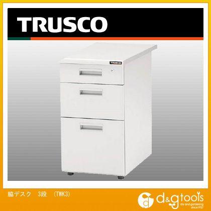 トラスコ(TRUSCO) システムデスク脇デスク3段 TWK-3