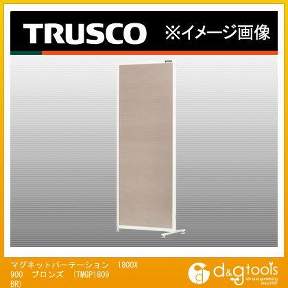 トラスコ(TRUSCO) マグネットパーテーション900XH1800ブロンズ 1970 x 921 x 55 mm TMGP-1809BR
