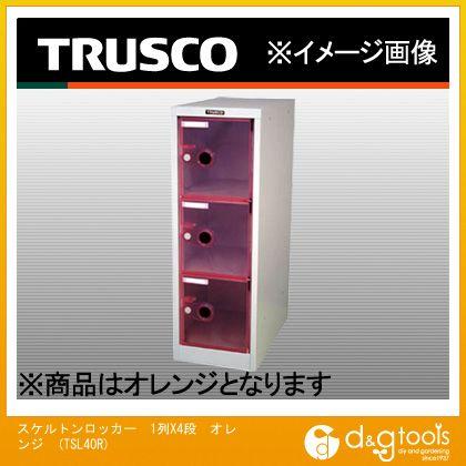 TRUSCO スケルトンロッカー1列X4段オレンジ TSL4-OR