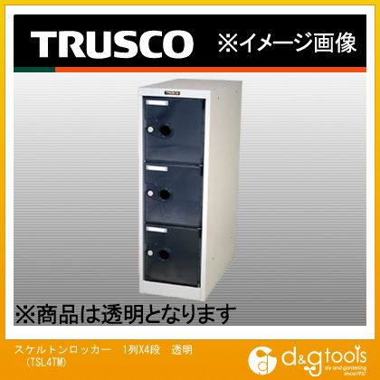 TRUSCO スケルトンロッカー1列X4段クリア TSL4-TM