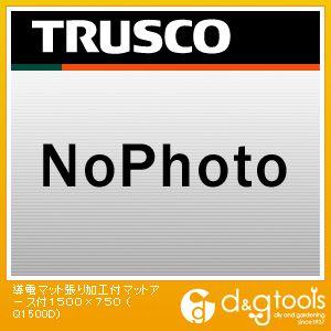 トラスコ 導電マット張り加工付マットアース付 1500×750 Q-1500D