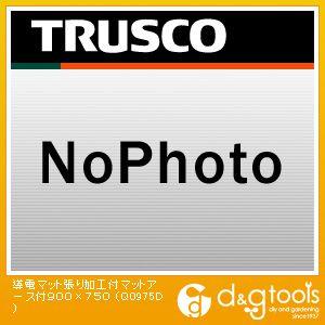 トラスコ 導電マット張り加工付マットアース付 900×750 Q-0975D