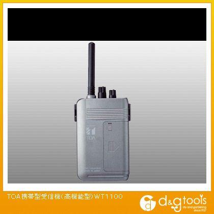 TOA 携帯型受信機(高機能型) (×1)  WT1100