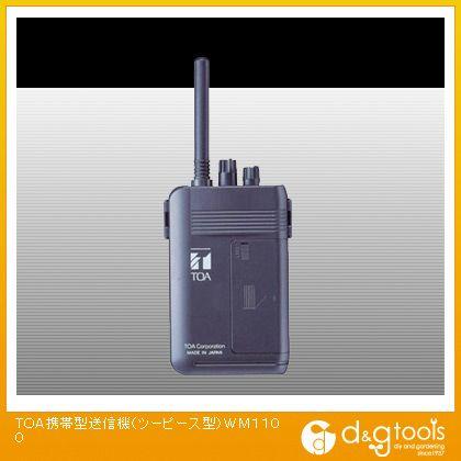TOA 携帯型送信機(ツーピース型) (×1)  WM1100