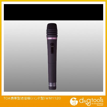 TOA 携帯型送信機(ハンド型) (×1)  WM1120