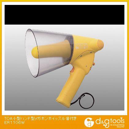TOA 小型ハンド型メガホン ホイッスル音付き (×1) (ER1106W)
