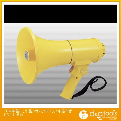 TOA 中型ハンド型メガホン ホイッスル音付き (×1) (ER1115W)