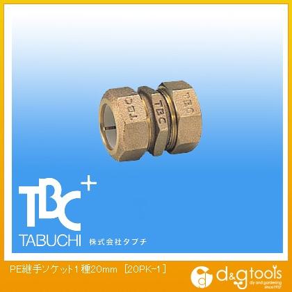 TBCタブチ PE継手ソケット1種 今だけ限定15%OFFクーポン発行中 20PK-1 安心の定価販売 20mm