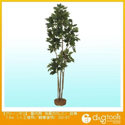 タカショー グリーンデコ 屋内用 和風カクレミノ 鉢無(人工植物/観葉植物) 1.8m (GD-67)