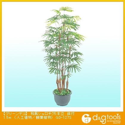 タカショー グリーンデコ 和風シュロチク5本立 鉢付(人工植物/観葉植物) 1.5m (GD-127S)