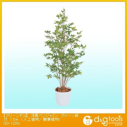 タカショー グリーンデコ 洋風ベンジャミン グリーン鉢付(人工植物/観葉植物) 1.5m (GD-120G)