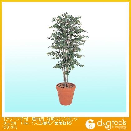 タカショー グリーンデコ 屋内用 洋風ベンジャミンナチュラル(人工植物/観葉植物) 1.8m GD-31L