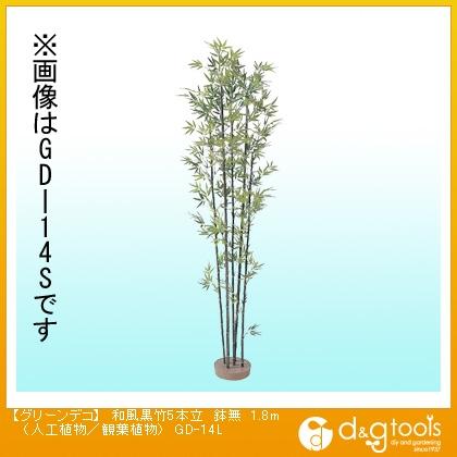 タカショー グリーンデコ 和風黒竹5本立 鉢無(人工植物/観葉植物) 1.8m (GD-14L)