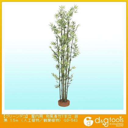 タカショー グリーンデコ 屋内用 和風青竹7本立 鉢無(人工植物/観葉植物) 1.5m (GD-54S)