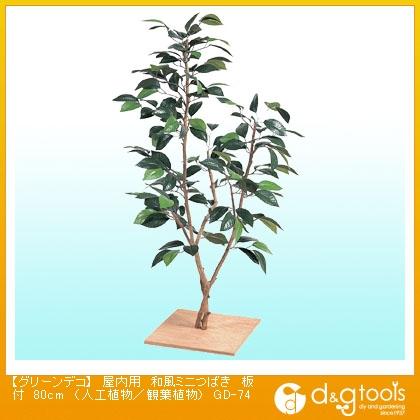 タカショー グリーンデコ 屋内用 和風ミニつばき 板付(人工植物/観葉植物) 80cm (GD-74)