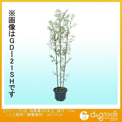 タカショー グリーンデコ 和風黒竹3本立 鉢付(人工植物/観葉植物) 1.8m (GD-21LH)