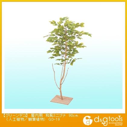 タカショー グリーンデコ 屋内用 和風ミニブナ(人工植物/観葉植物) 90cm (GD-19)