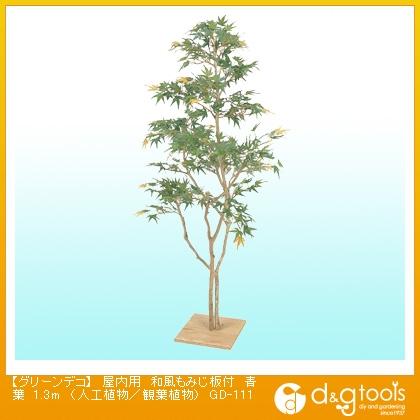 タカショー グリーンデコ 屋内用 和風もみじ板付 青葉(人工植物/観葉植物) 1.3m (GD-111)