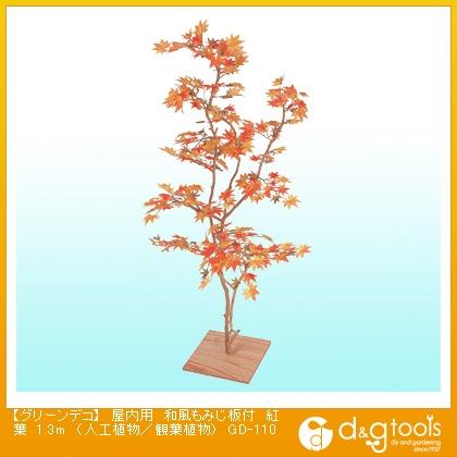 タカショー グリーンデコ 屋内用 和風もみじ板付 紅葉(人工植物/観葉植物) 1.3m (GD-110)