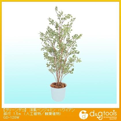 タカショー グリーンデコ 洋風ベンジャミン ハワイアン鉢付(人工植物/観葉植物) 1.5m (GD-120W)