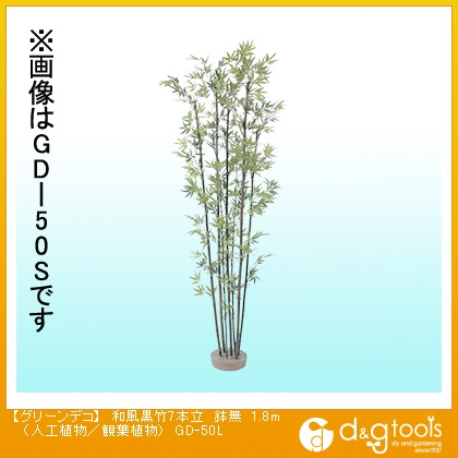 タカショー グリーンデコ 和風黒竹7本立 鉢無(人工植物/観葉植物) 1.8m (GD-50L)