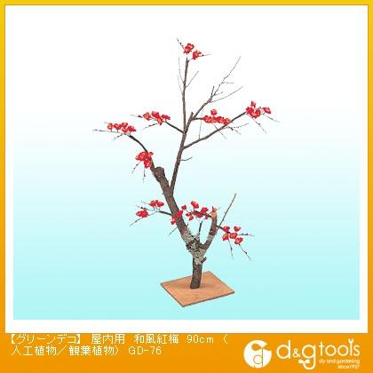 タカショー グリーンデコ 屋内用 和風紅梅(人工植物/観葉植物) 90cm (GD-76)