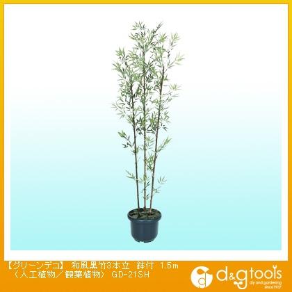 タカショー グリーンデコ 和風黒竹3本立 鉢付(人工植物/観葉植物) 1.5m (GD-21SH)