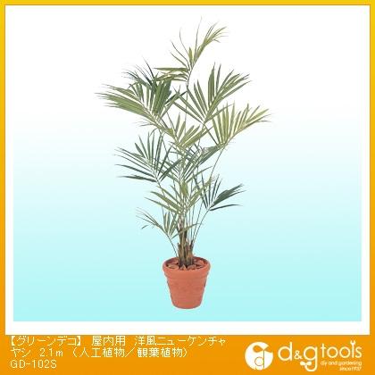 タカショー グリーンデコ 屋内用 洋風ニューケンチャヤシ(人工植物/観葉植物) 2.1m GD-102S