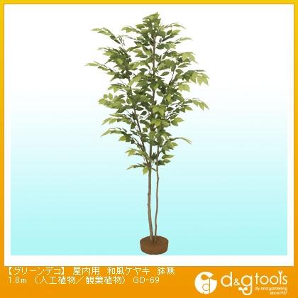 タカショー グリーンデコ 屋内用 和風ケヤキ 鉢無(人工植物/観葉植物) 1.8m (GD-69)