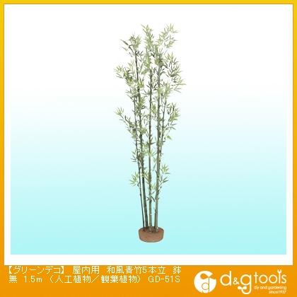 タカショー グリーンデコ 屋内用 和風青竹5本立 鉢無(人工植物/観葉植物) 1.5m (GD-51S)