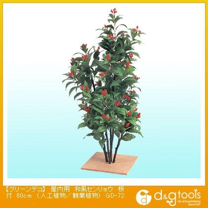 タカショー グリーンデコ 屋内用 和風センリョウ 板付(人工植物/観葉植物) 80cm (GD-72)