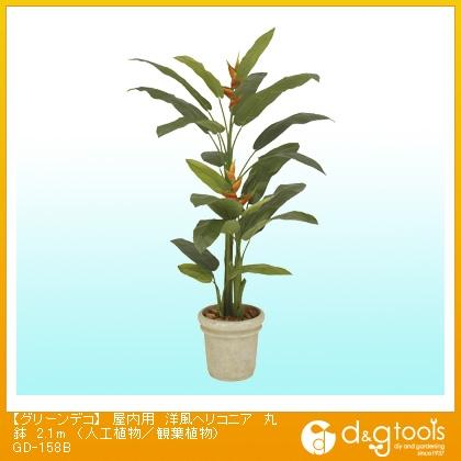 タカショー グリーンデコ 屋内用 洋風ヘリコニア 丸鉢(人工植物/観葉植物) 2.1m GD-158B