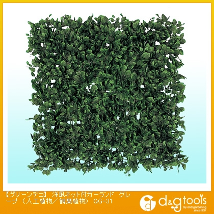 タカショー グリーンデコ 洋風ネット付ガーランド(人工植物/観葉植物) グレープ (GG-31)